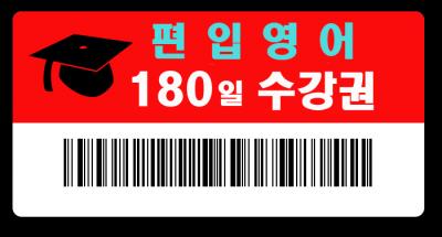 편입영어 180일 수강권