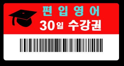 편입영어 30일 수강권