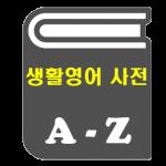 편입영어 생활영어 사전