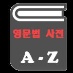편입영어 문법사전