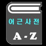 편입영어 어근사전