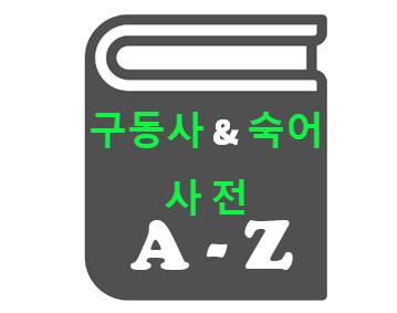 편입영어 구동사 & 숙어 사전