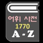 편입영어 어휘 사전 1770